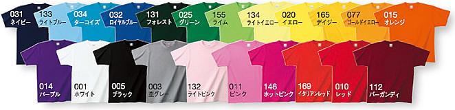 ベーシックTシャツ全カラー