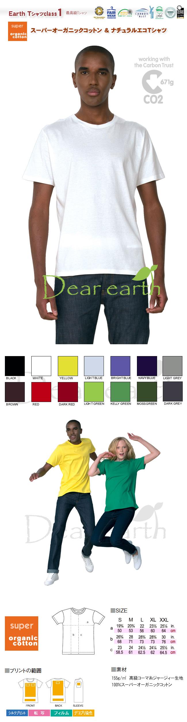 スーパーオーガニックコットンTシャツ