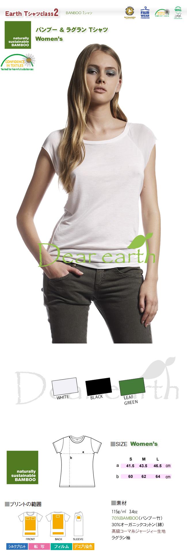 バンブー素材WOMEN'SラグランTシャツclass2(EC43)