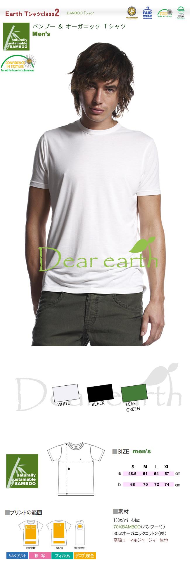 MEN'Sバンブー素材Tシャツclass2(EC45)