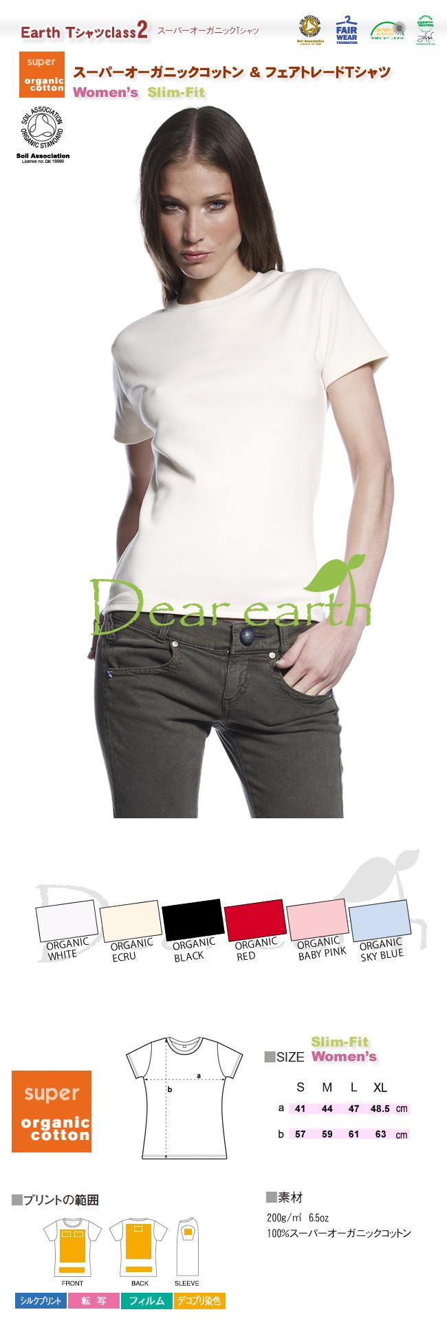 スリムフィットWOMEN'SアースTシャツclass2(EC02