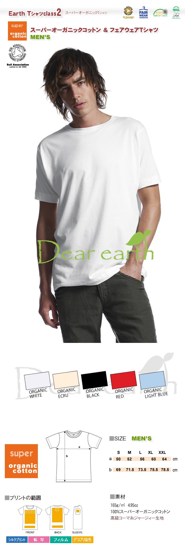 MEN'SアースTシャツclass2(EC03