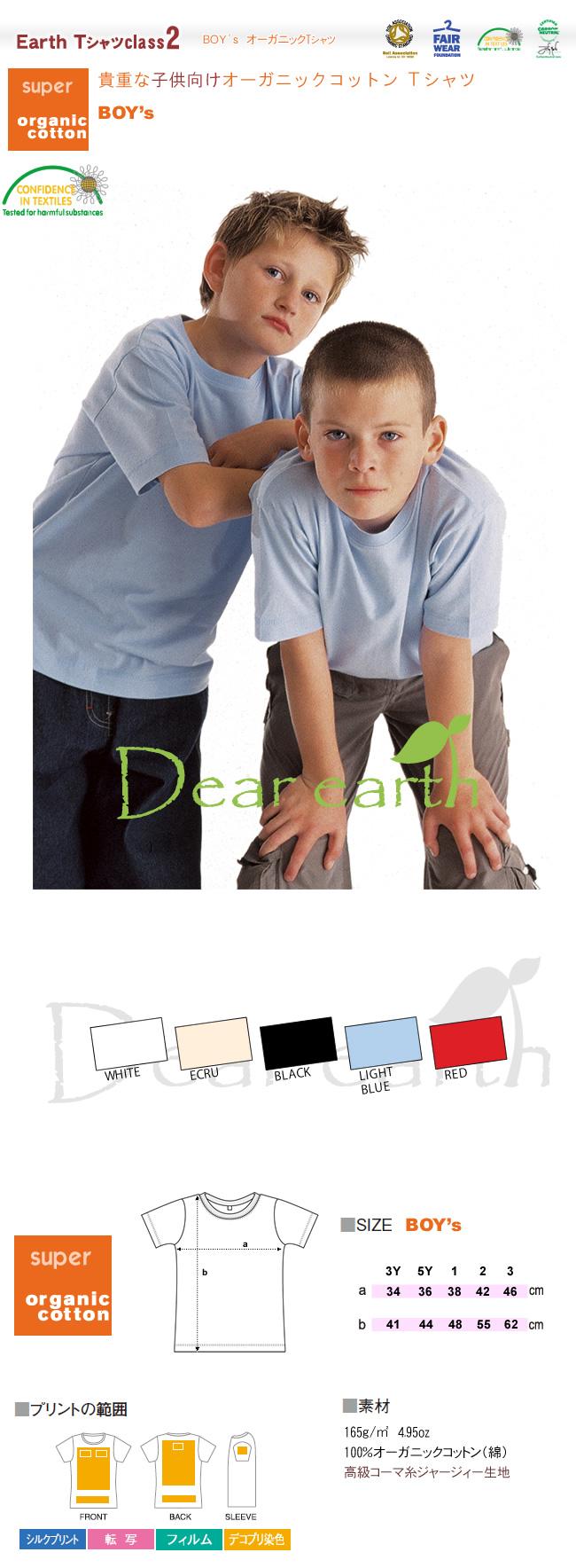 子供用オーガニックTシャツclass2(EC10)ボーイズ&オーガニックコットン
