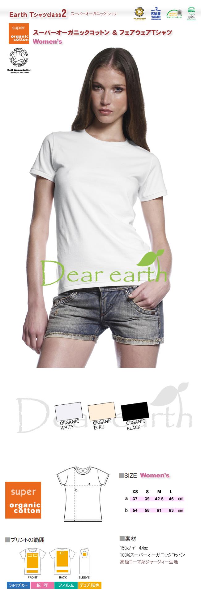 WOMEN'SアースTシャツclass2(EC12)