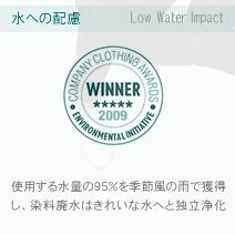 水への配慮