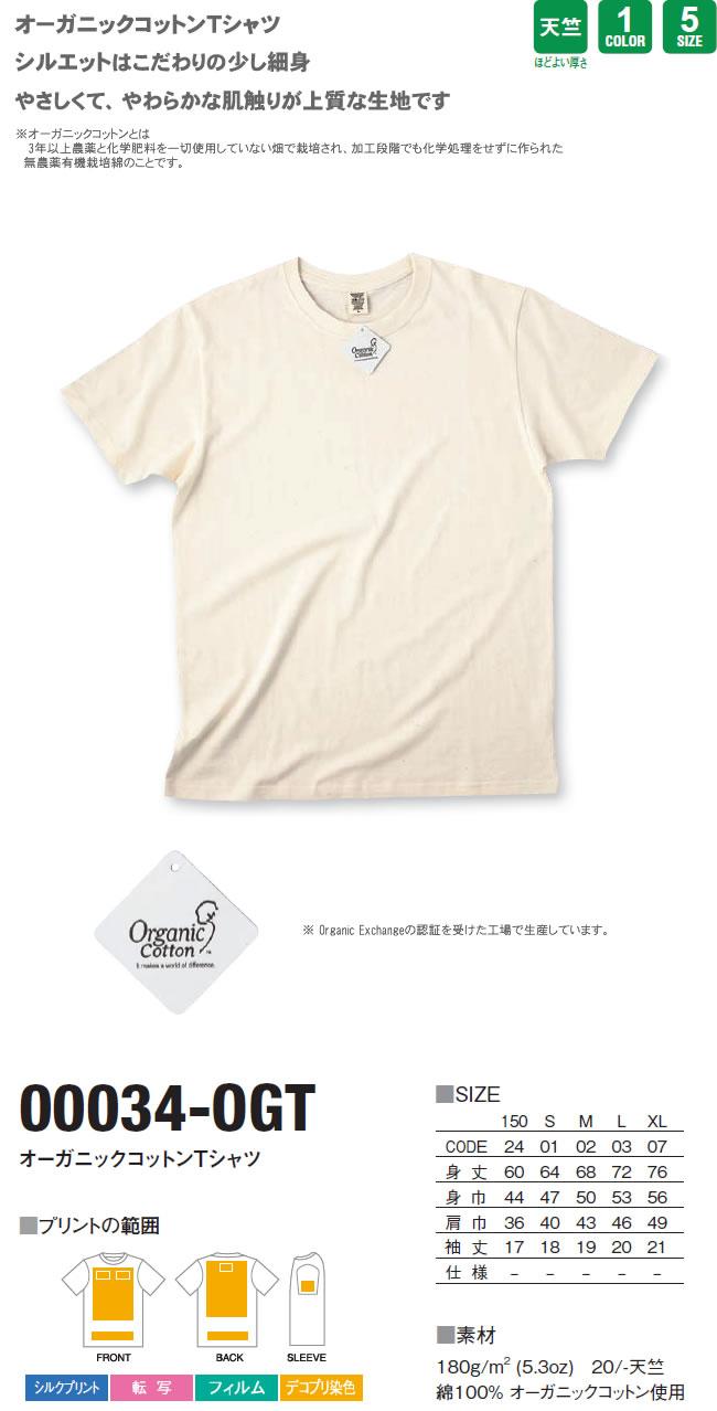 オーガニックTシャツオリジナルプリント用素材