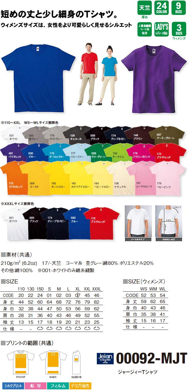 ジャージィーTシャツ(00092-MJT)