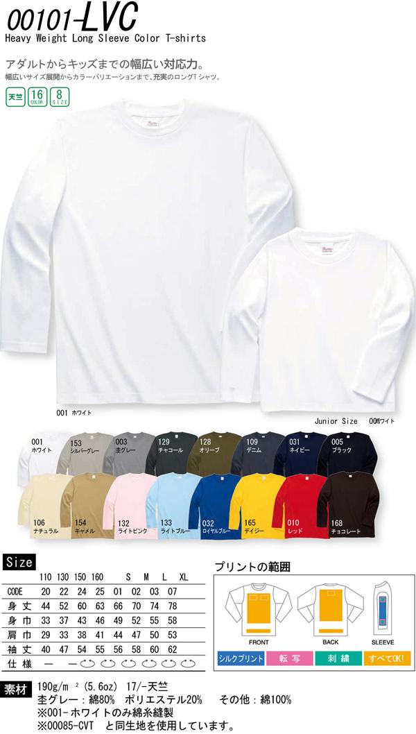 長袖ヘビーウェイトTシャツ