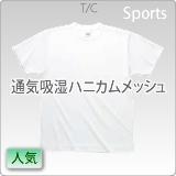 ハニカムメッシュTシャツ