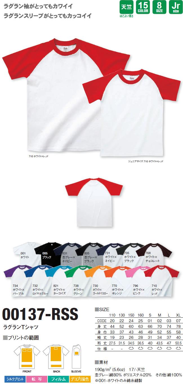 ラグランオリジナルTシャツプリント素材