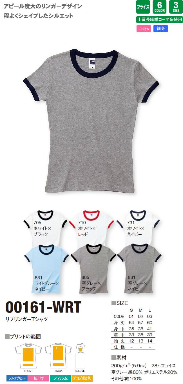 リブリンガーTシャツ(00161-WRT)のオリジナルプリント作成素材