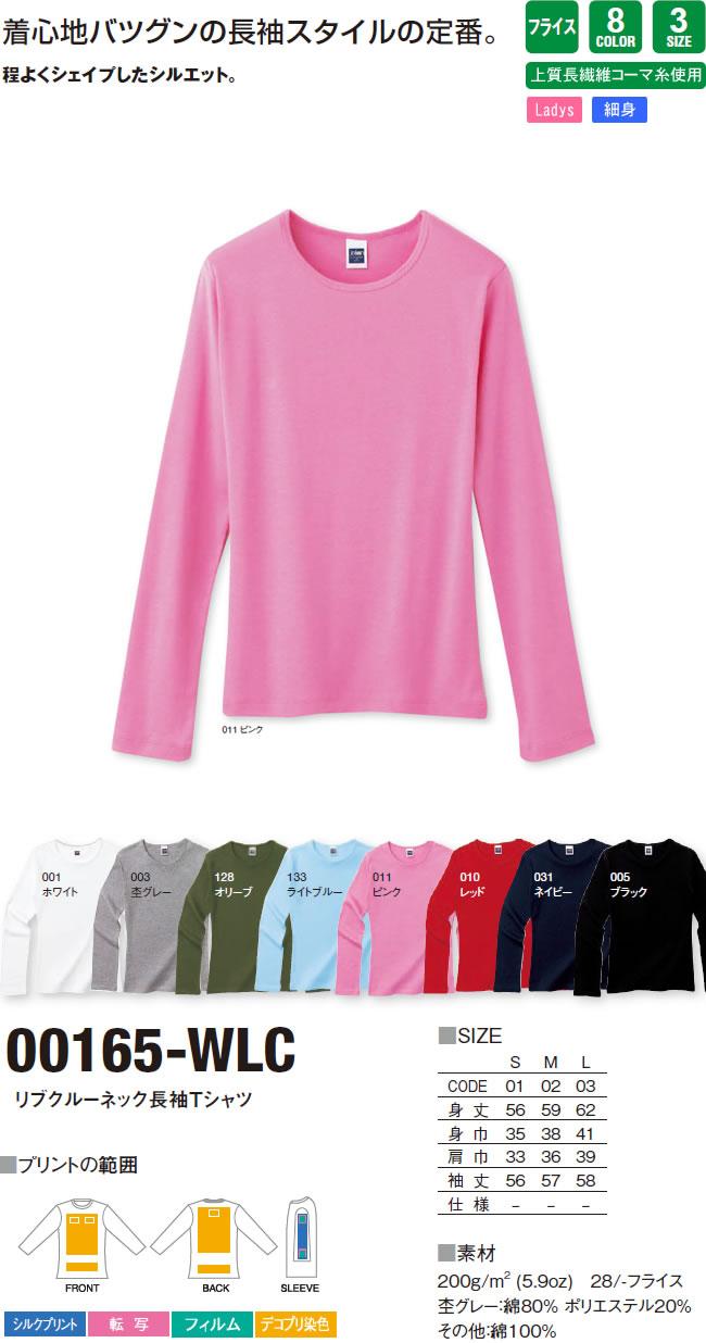 リブクルーネック長袖Tシャツ(00165-WLC)のオリジナルプリント作成素材