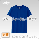 ジャージィークルーネックオリジナルプリントTシャツ
