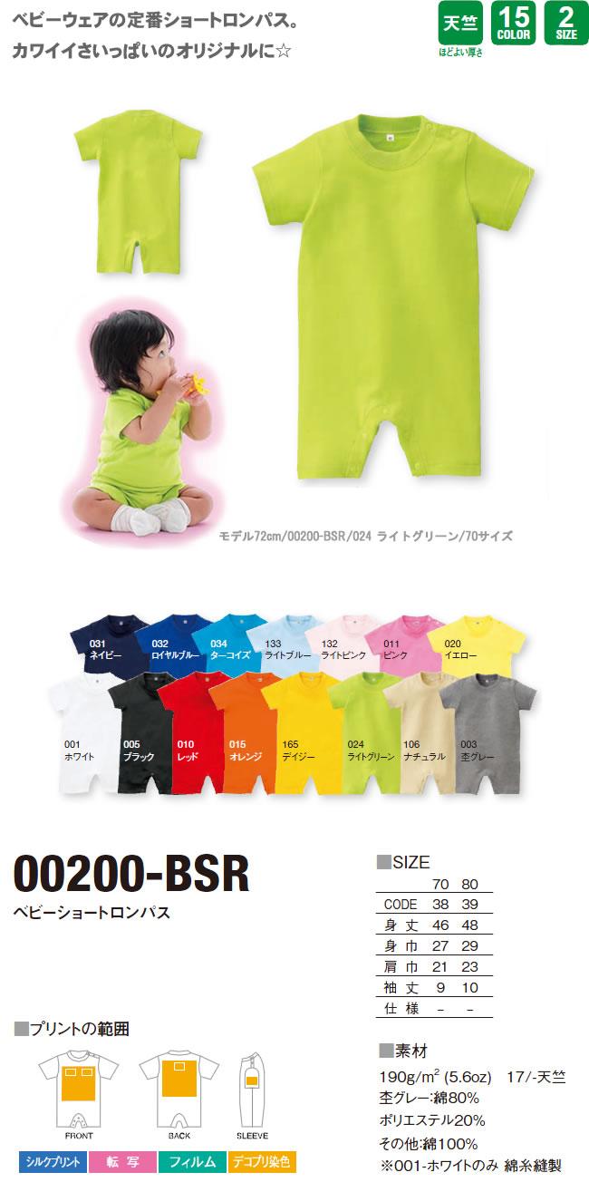 ベビーショートロンパス(00200-BSR)のオリジナルTシャツプリント作成素材