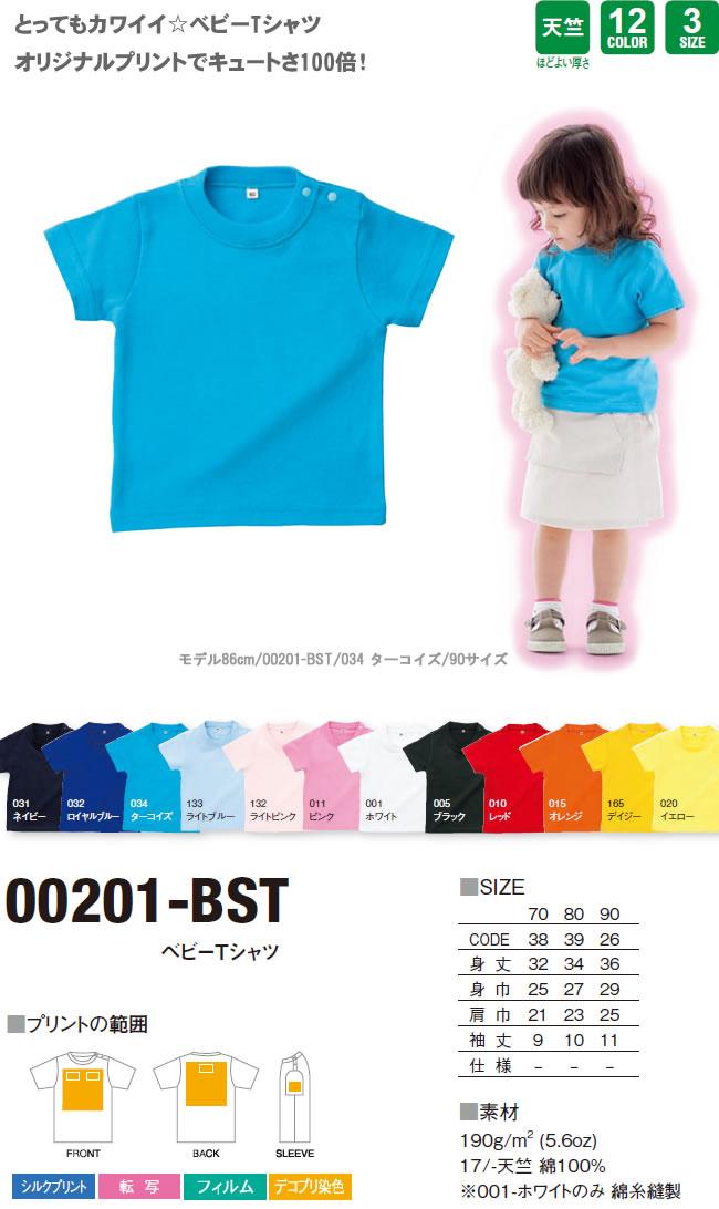 ベビーTシャツ(00201-BST)のオリジナルTシャツプリント作成素材
