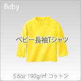 ベビーロングスリーブTシャツ