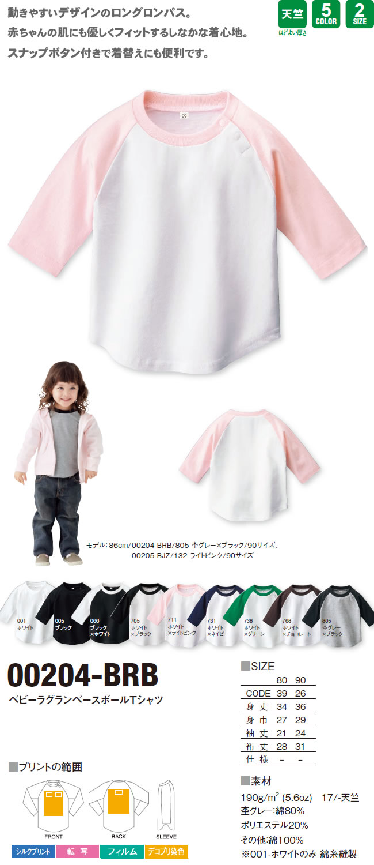 ベビーラグランベースボールTシャツ(00204-BRB)のオリジナルTシャツプリント作成素材