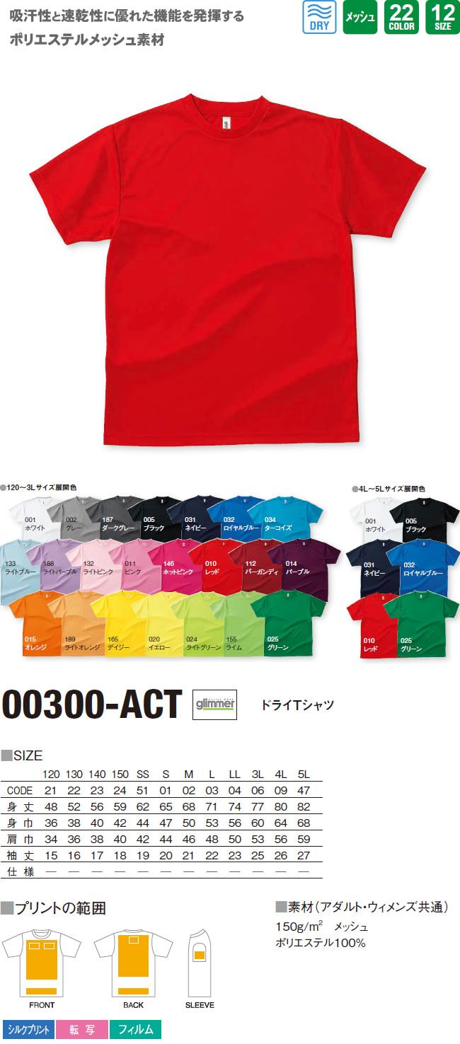 ドライTシャツ(00300-ACT)のオリジナルTシャツプリント作成素材