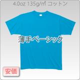 ベーシックオリジナルプリントTシャツ