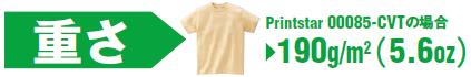 Tシャツの重さ
