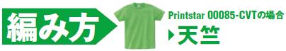 Tシャツの編み方
