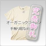 オーガニックオリジナルプリントTシャツ