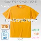 ドライカラフルTシャツ