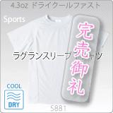 5881-01 4.3オンス ドライクールファストラグランスリーブTシャツ