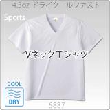 5887-01 4.3オンス ドライクールファストVネックTシャツ