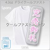 5896-01 4.3オンスドライクールファストTシャツ(フィジカルフィッティングwithポケット)