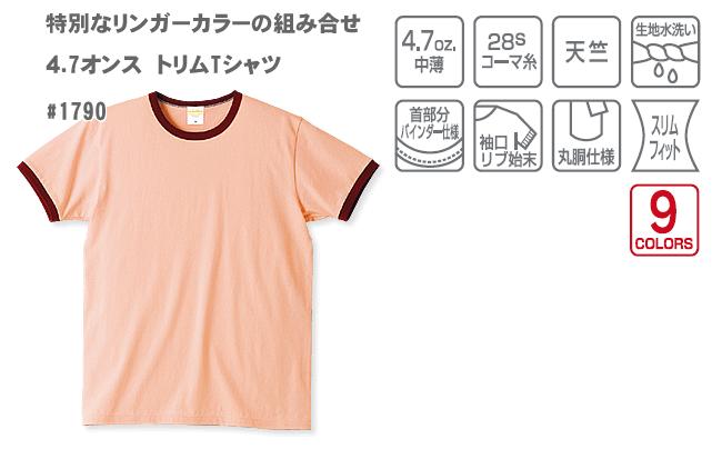 1790トリムTシャツ