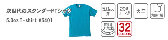 5401スタンダードTシャツ