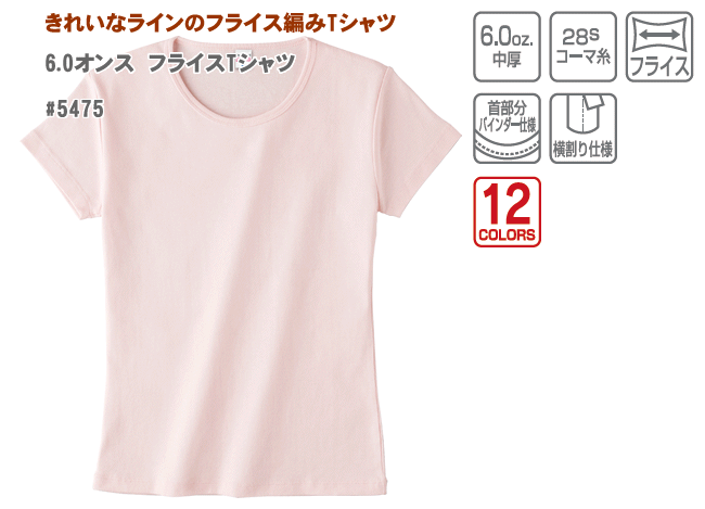 5475 フライスTシャツ 6.0オンス