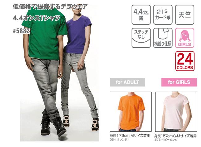 5882デラウェアTシャツ4.4オンス