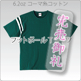 1984フットボールTシャツ6.2オンス