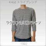 1092-01 4.4オンス トライブレンドラグラン3/4スリーブTシャツ