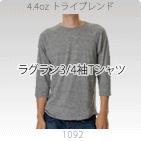 ラグラン3/4袖Tシャツ