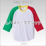 5404-01 5.0オンスラグラン3/4スリーブTシャツ