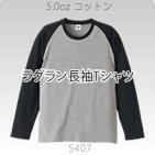ライトラグラン長袖Tシャツ