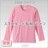 5409-01 5.0オンスロングスリーブTシャツ