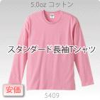 スタンダード長袖Tシャツ