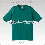 5477-01 5.0オンス1/2スリーブTシャツ