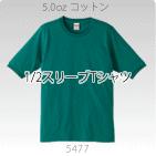 1/2スリーブTシャツ