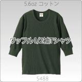 5488-01 5.6オンスワッフル1/2スリーブTシャツ