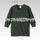 ワッフル1/2袖Tシャツ