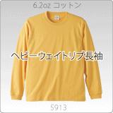 5913-01 6.2オンス ロングスリーブTシャツ(1.6インチリブ)