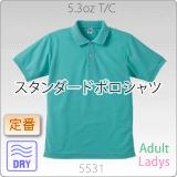 5531-01 5.3オンス ドライT/Cポロシャツ(アダルト)(5531-03ガールズ)