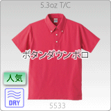 5533-01 5.3オンスドライT/Cポロシャツ(ボタンダウン)