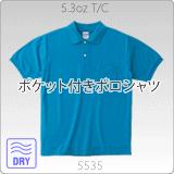 5535-01 5.3オンスT/Cポロシャツ(with ポケット)