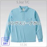 5536-01 5.3オンスT/Cロングスリーブポロシャツ(with ポケット)